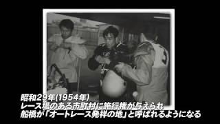 廃止された船橋オートレース メモリアル 感涙 レジェンド達(飯塚、片平、島田)