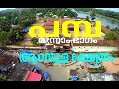 Ente Puzha   Pamba Third Part   Aranmula Temple Aerial View   Episode 13   13 Dec 2015