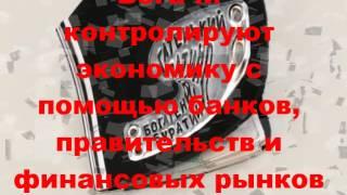 Буктрейлер по книге Р. Кийосаки Заговор богатых. Модельная библиотека № 31 г.Уфа