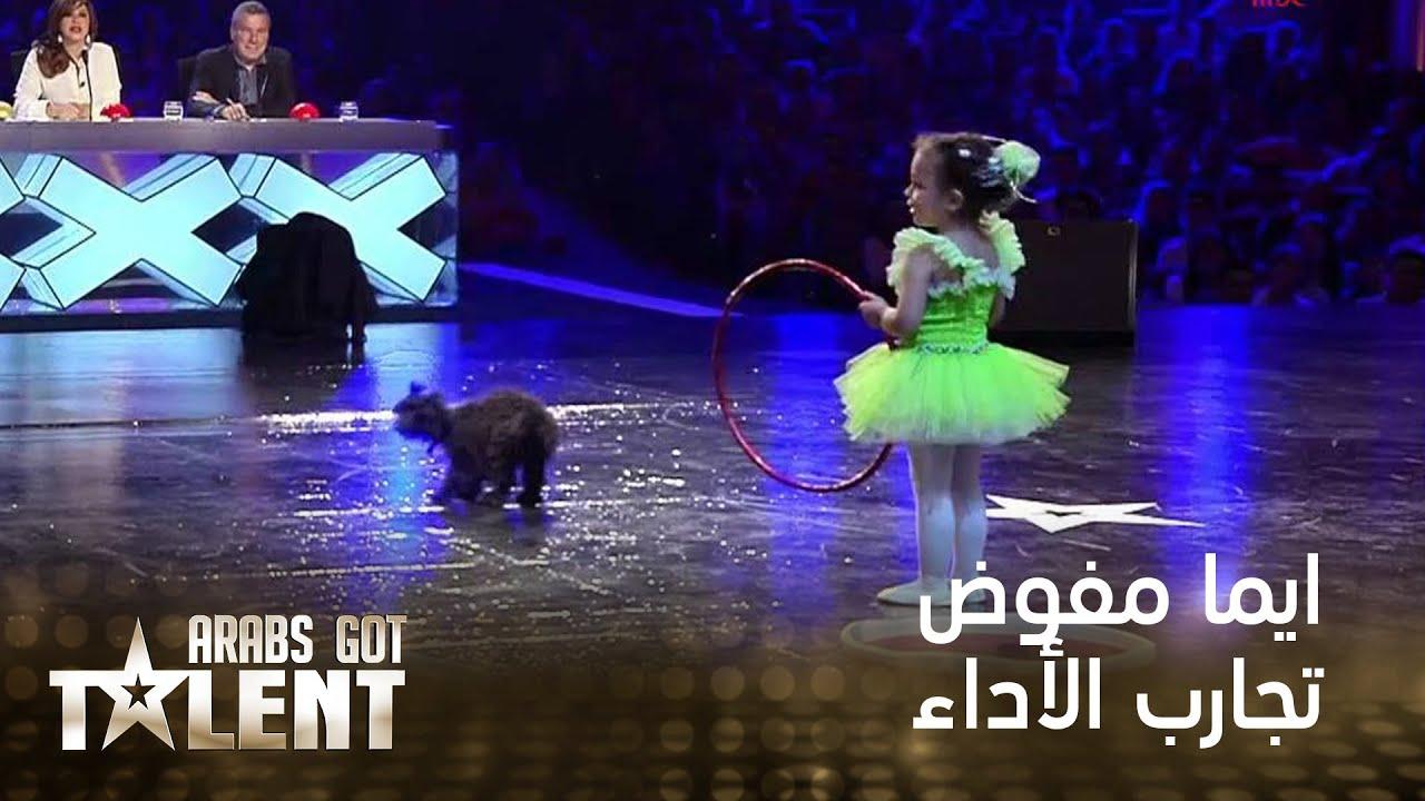 ايما مفوض تقدم عروض سيرك في Arabs Got talent وتفرح لجنة التحكيم