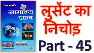 General knowledge | Lucent Gk Pdf -45 | bankersadda | gk question answer | gk in hindi | gktoday