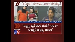 Saw Honeypreet & Gurmeet Ram Rahim Naked in Bed: Vishwas Gupta