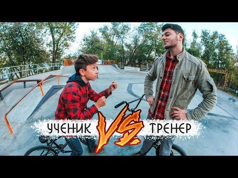 ТРЕНЕР VS УЧЕНИК - GAME OF BIKE | BMX