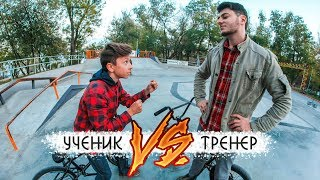 ТРЕНЕР VS УЧЕНИК - GAME OF BIKE | BMX