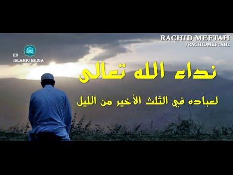 نداء الله تعالى لعباده في الثلث الأخير من الليل || اسمع المقطع بقلبك