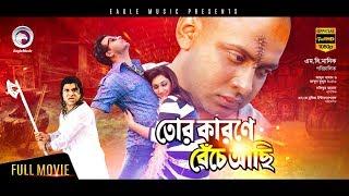 Bangla Movie | TOR KARONE BECHE ACHI | Shakib, Apu Biswas | Bengali Full Movie | Exclusive 2017