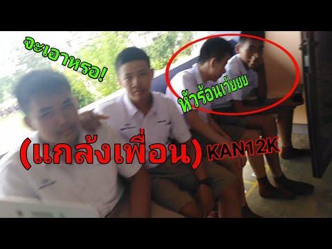 KAN12K:แกล้งเพื่อนตอนเล่นเกมส์Ep.1หัวร้อนเกมส์มิง555