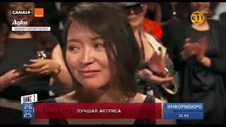 Впервые в истории Каннского фестиваля приз за лучшую женскую роль получила казахстанская актриса