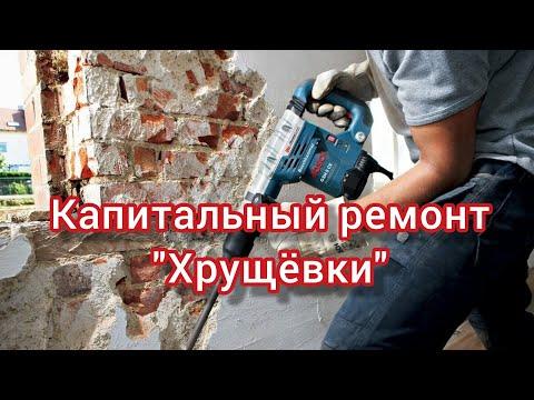 Капитальный ремонт Хрущевки Красноярск
