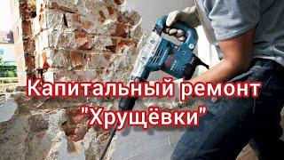 Капитальный ремонт Хрущевки Красноярск(Капитальный ремонт