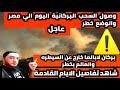 بركان لابالما خارج عن السيطره  والعالم كله في خطر وصول السحب البركانيه لمصر عاجل