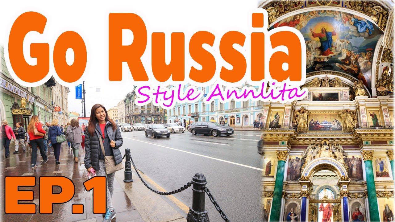 ทัวร์มอสโค-เซนต์ปีเตอร์สเบิร์ก ประเทศรัสเซีย เดือนมิถุนายน EP.1 [Go Russia Style annlita : A35]