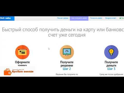 ВЕБ ЗАЙМ  14 500  онлайн займ, заявка за 15 минут