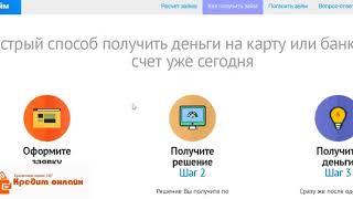 видео Веб-Займ