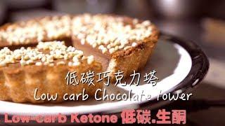 easy Low carb Chocolate tower 簡單做低碳巧克力塔《低碳生酮甜點 Low carb Ketone Dessert》