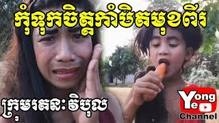 New Comedy from Rathanak Vibol Yong Ye