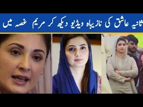 Download Sania Ashiq Leak Video Today   Maryam Nawaz Sania Ashiq   Saraiki bhai