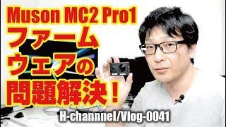 【Muson MC2 Pro1】の新ファームウェアで問題解決しました。 thumbnail