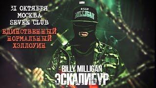 Billy Milligan Эскалибур