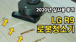 로봇청소기 추천! LG R9 ThinQ 코드제로 로봇청…