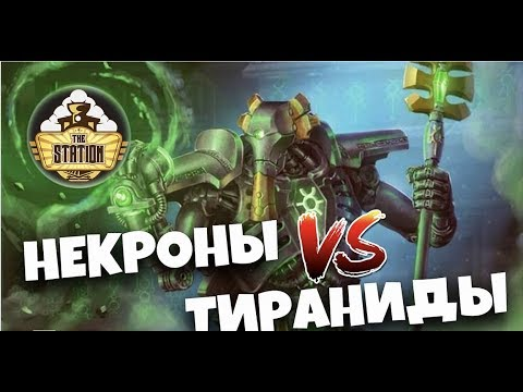 Репорт | Warhammer 40k | Matched Play | Tyranids VS Necrons
