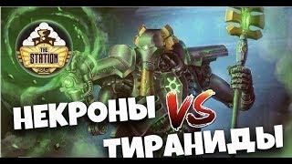 играем: Warhammer 40000 - Tyranids VS Necrons - Matched Play