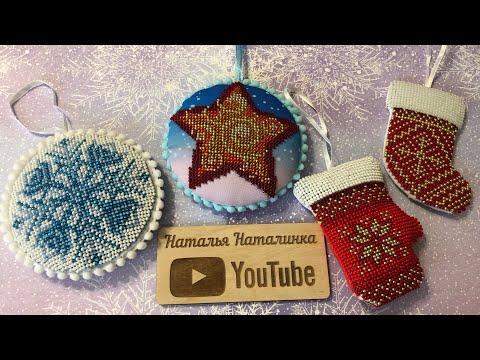 Вышивка бисером новогодних игрушек от фирмы «Созвездие»: от обзора до готовых работ. Часть 1
