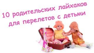 видео Путешествие с грудным ребенком: важные моменты
