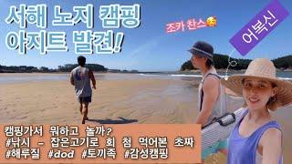 서해 노지 캠핑 | 대어 낚시 회 먹방 | 바다 캠핑 …