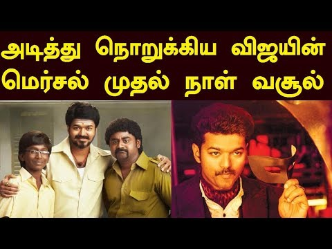Mersal 1st Day Tamilnadu Boxoffice...