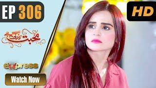 Pakistani Drama | Mohabbat Zindagi Hai - Episode 306 | Express TV Dramas | Madiha