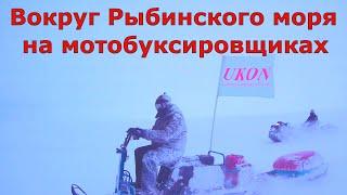 Вокруг Рыбинского водохранилища на мотособаках ЮКОН