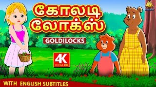 கோலடிலோக்ஸ் | Goldilocks Story in Tamil | Bedtime Stories | Tamil Fairy Tales | Tamil Stories