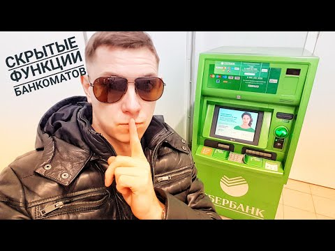 Скрытые фишки банкоматов Сбербанка! Вход в инженерное меню. Sberbank Россия факты  реакция халява