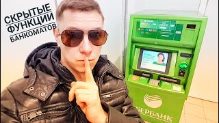 Скрытые фишки банкоматов Сбербанка! Вход в инженерное меню.