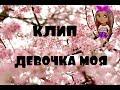 КЛИП ДЕВОЧКА МОЯ ВЕТЕР mp3