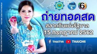 ถ่ายทอดสด การออกรางวัลสลากกินแบ่งรัฐบาล 15 กรกฎาคม 2562