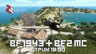 ►BATTLEFIELD 1943 + BF2 MODERN COMBAT