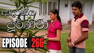 Adaraniya Purnima ‍| Episode 266 04th August 2020 Thumbnail