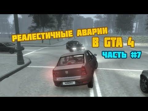 Реалистичные аварии в GTA 4 | Часть №7