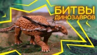 Зауропельта Анкилозавр | Наука для школьников | Дино-Профайл | Документальный фильм Про динозавров