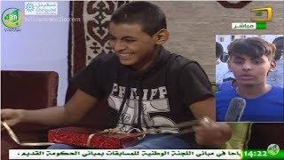 قناة الموريتانية تسترضي الطفل يحفظُ بهدية جديدة بدل