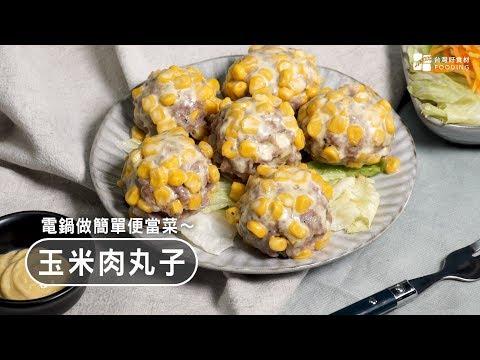 【常備便當菜】玉米肉丸子!絞肉鮮嫩多汁,搭配香甜玉米粒,每一口都滿足!