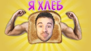 Я ХЛЕБ! - I Am Bread #1
