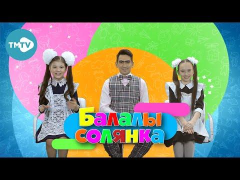 Балалы Солянка 25.05.2021 | Татарские детские песни 🎶