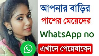 How to Get any Girls Whatsapp Number on your phone in Bengali by SD Technical