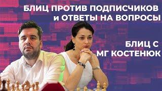 Гроссмейстер Против Подписчиков, стрим с Александрой Костенюк