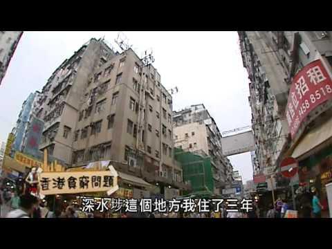 香港貧窮問題 新移民 第一節
