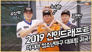 [이글스TV] 2019 신인드래프트! 노시환, 유장혁, 김현민 선수를 만나봤습니다! (09.11)