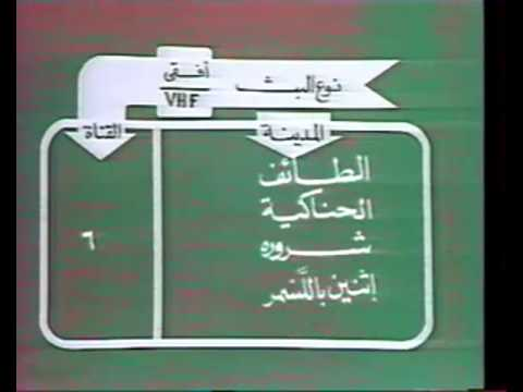 SAUDI CHANNEL 1 Start-Up (1993)